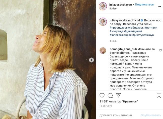 «Вы просто восхитительная»:  Юлия Высоцкая разместила фото без макияжа и укладки