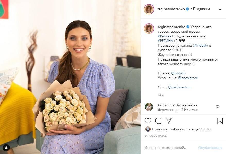 «Вот это новости!» Регина Тодоренко намекнула на вторую беременность