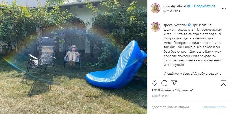 «Спасибо за прекрасные моменты из Вашей жизни»: Таисия Повалий показала себя в домашней обстановке, позируя лежа в собственном дворе