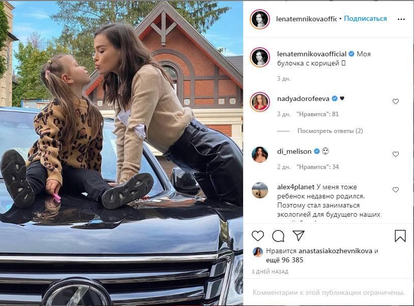 «Лена, какие вы с Сашей красивые»: Темникова показала умилительное фото с дочкой