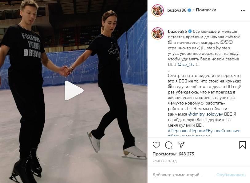 «Смотрю на это видео и не верю, что это я»: Ольга Бузова показала, что она умеет делать на льду