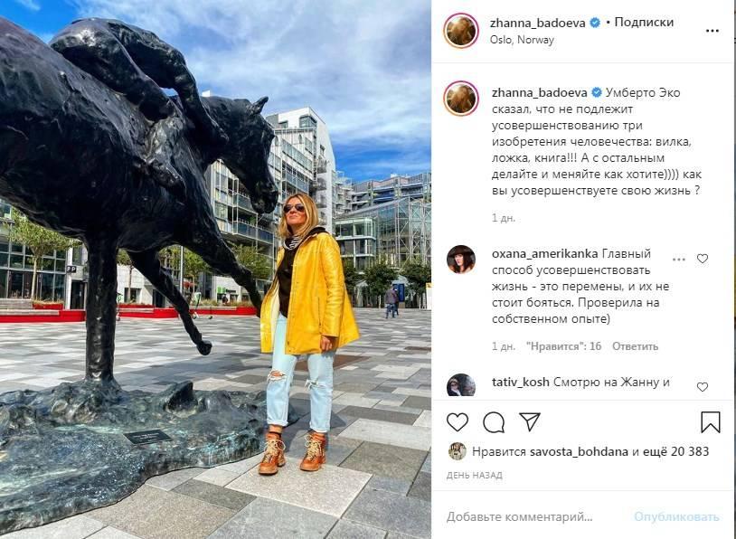 «Смотрю на Жанну и учусь красиво и интересно жить»: Бадоева показала свой уличный стиль и поделилась мудростью