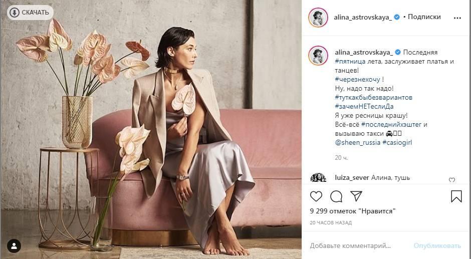 «Воплощение женственности»: Алина Астровская позировала в нежном шелковом платье, сразив наповал красотой