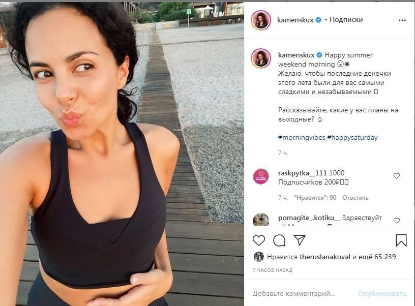 «Happy summer weekend morning»: Настя Каменских показала фото с утренней пробежки
