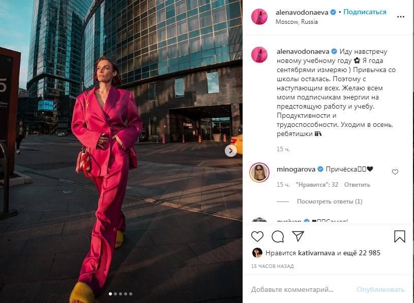 «Космос»: Алена Водонаева показала, как не скучно одеваться этой осенью