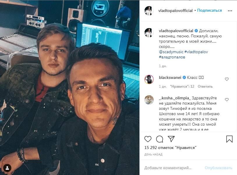 «Самая трогательная в моей жизни»: Влад Топалов сообщил о выходе нового трека