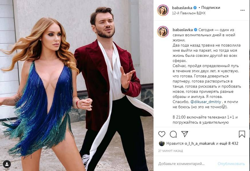 «Сегодня — один из самых волнительных дней в моей жизни»: Слава Каминская поделилась новым фото в преддверии первого выпуска шоу «Танцы со звездами»