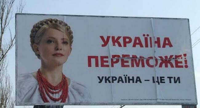 Журналист: «слуги» своровали главный слоган местных выборов «Украина –это ты!» у Тимошенко