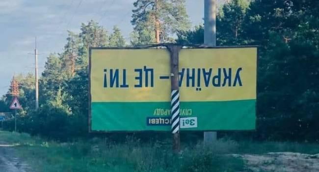 Политолог: «слуги» уже не хотят сделать всех еще раз вместе, теперь они пишут «Украина – это ты!»