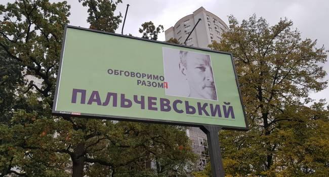 Настоящей неожиданностью стал выход Пальчевского на второе место в обновленном рейтинга кандидатов в мэры Киева