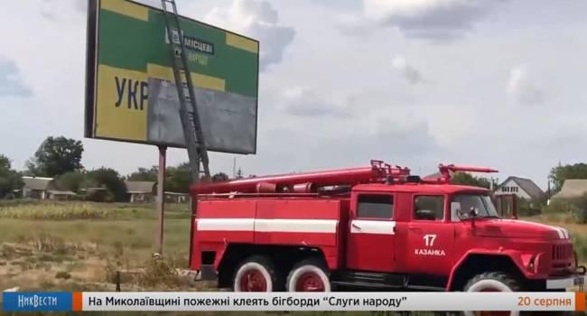 Новый прокол власти: в Николаевской области к поклейке агитационных бордов «Слуги народа» привлекли пожарных