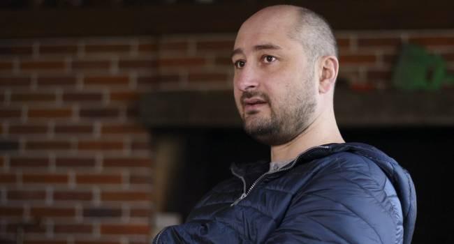 «Пытается выжить экстравагантным способом»: в России заявили о незавидном положении Бабченко