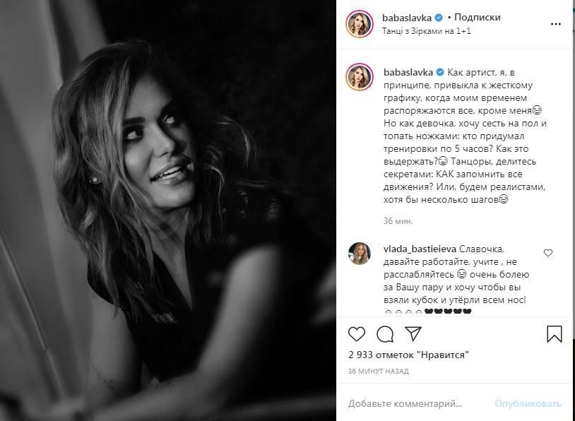 «Хочу сесть на пол и топать ножками»: Слава Каминская рассказала об изнурительных тренировках для шоу «Танцы со звездами»