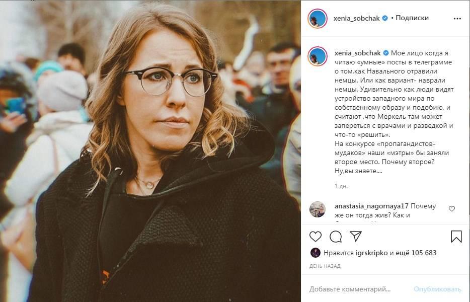 «Удивительно как люди видят устройство западного мира по собственному образу и подобию»: Ксения Собчак отреагировала на заявление Германии об отравлении Навального