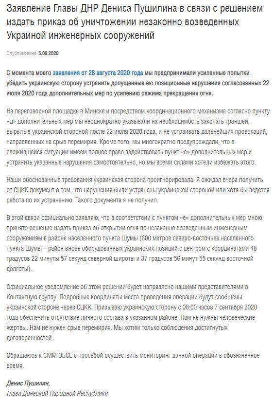 Пушилин дал приказ открыть огонь по ВСУ 7 сентября