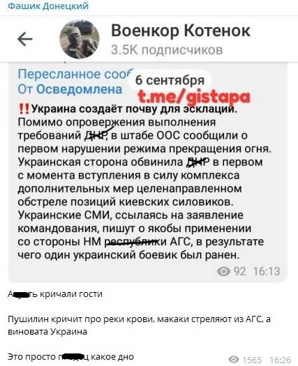 «Афиг*ть, кричали гости»: Пушилин заявил о реках крови на Донбассе. «Макаки» стреляют из АГС, а виновна Украина
