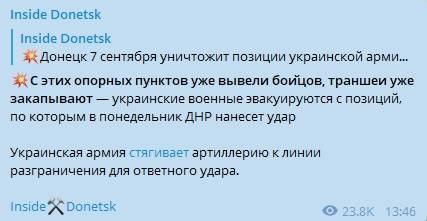 Армия Украины уничтожит позиции «ДНР» ответным артиллерийским огнем - росСМИ