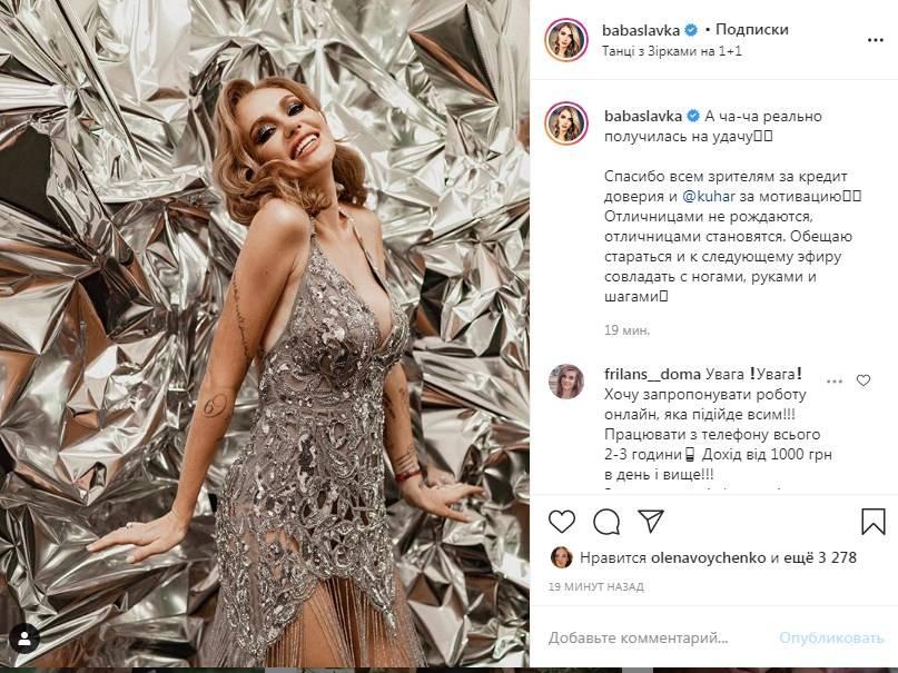 «Кухар - кобыла!» Слава Каминская отреагировала на оценку балерины, которая оценила танец певицы в два бала