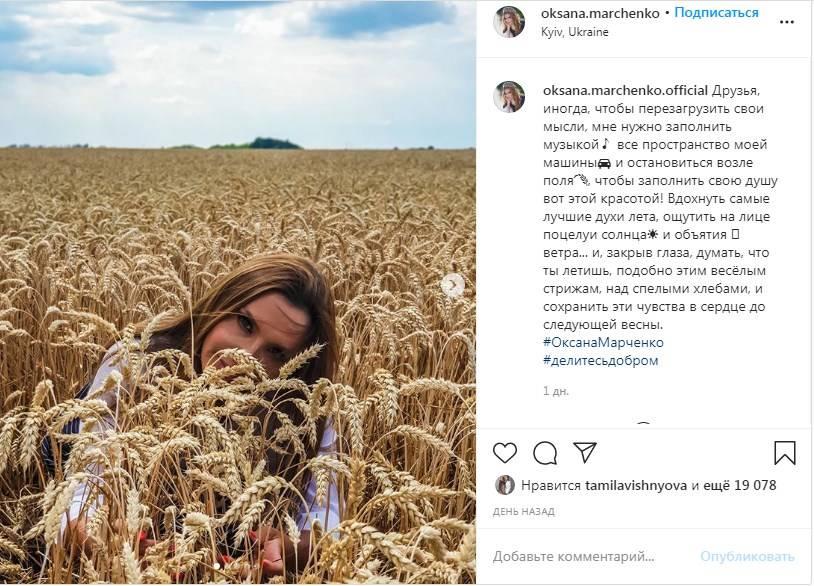 Оксана Марченко показала, где она перезагружает свои мысли, позируя посреди поля