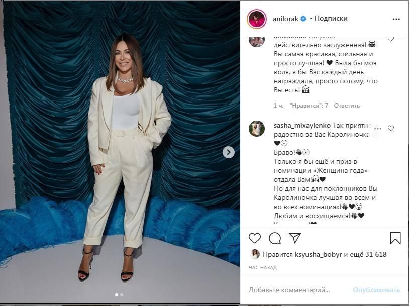 «Награда действительно заслуженная»: украинку Ани Лорак признали самой стильной в России