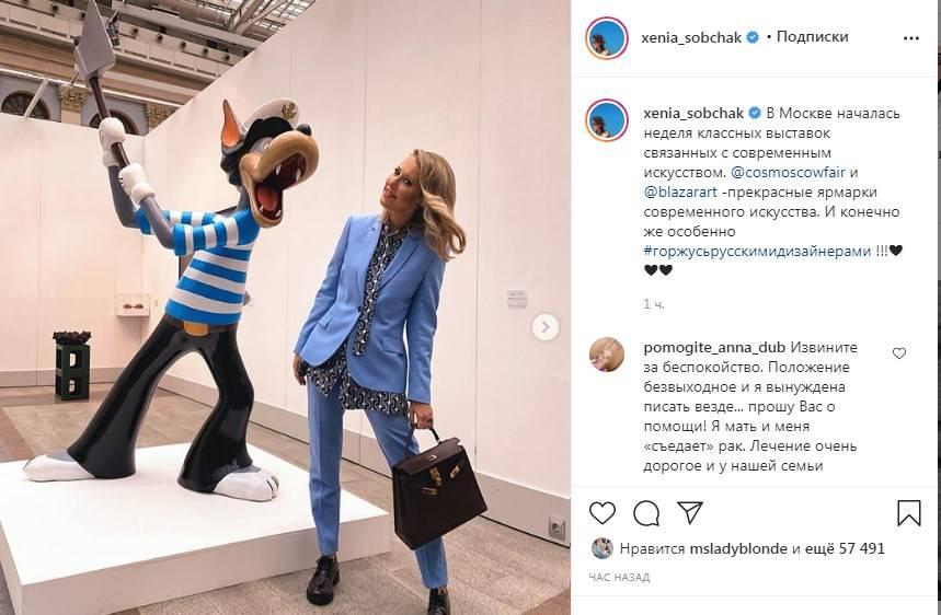 «Ксения, вы шикарно выглядите»: Собчак произвела фурор новым выходом в свет