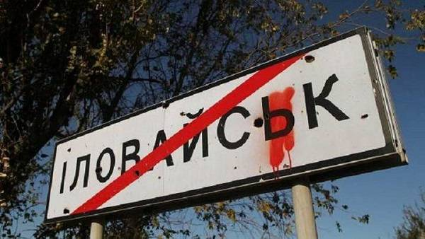 Украина готовится передать в Гаагу новый пакет доказательств трагедии в Иловайске