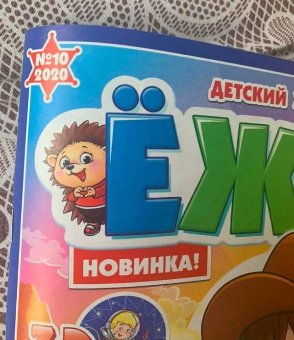 Российский детский журнал напечатал сказку о Таракане Таракановиче, напоминающем Лукашенко