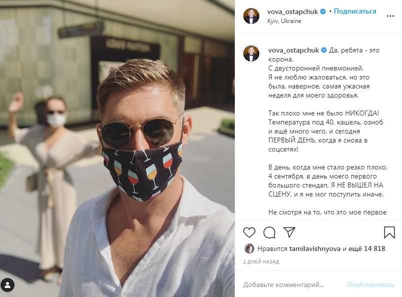 «Я не люблю жаловаться, но это была, наверное, самая ужасная неделя для моего здоровья»: Остапчук прокомментировал свое заболевания на коронавирус, сообщив, что так плохо ему давно не было