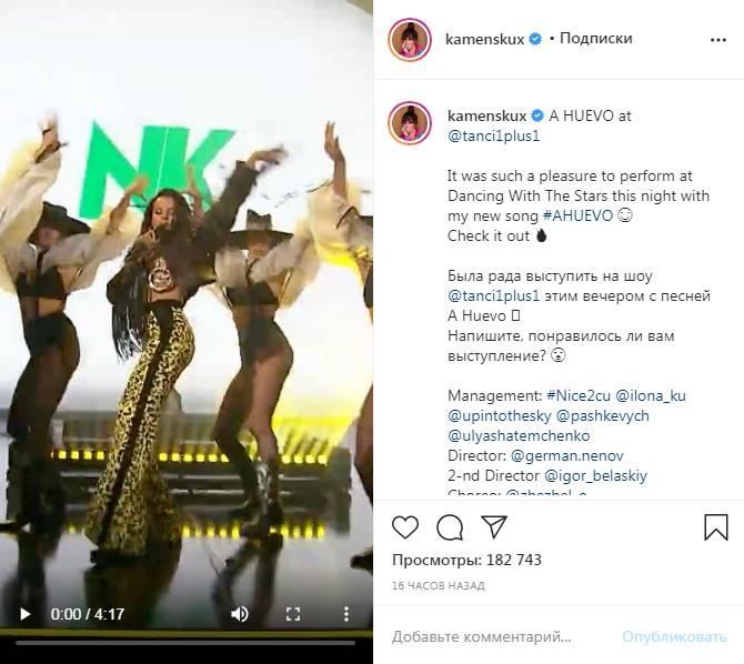 «Не знала, что Украина так шикует. Думала, у вас там после войны разгром, голод и озлобленный нищий народ»: Каменских выступила с новой песней на «Танцах», покорив сеть