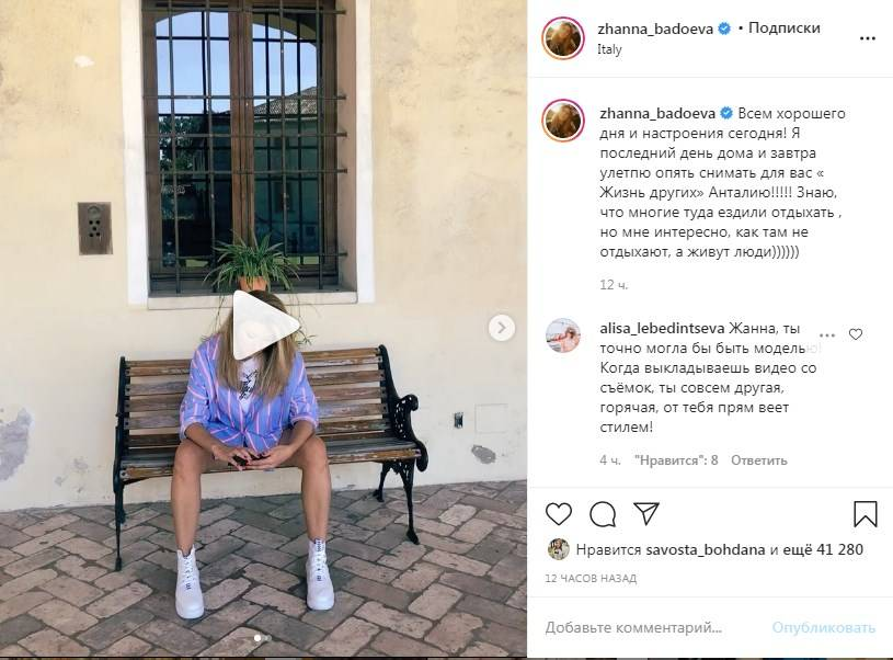 Жанна Бадоева расставила ноги на камеру, рассказав о своей работе