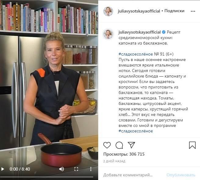 «Этот вкус не передать словами»: Юлия Высоцкая показала и рассказала, как приготовить капонату из баклажанов