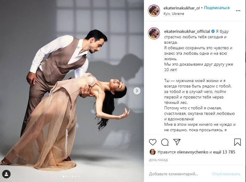 «До слез!» Екатерина Кухар поделилась трогательным фото с мужем, сообщив о годовщине свадьбы