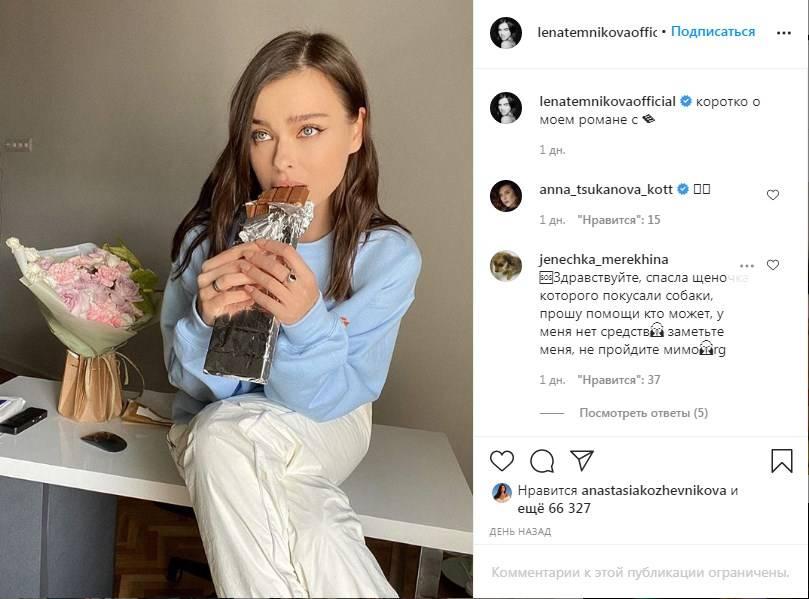 «Чем ближе к ночи, тем сильнее этот роман»: Елена Темникова сделала неожиданное признание