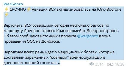«Срочная новость!»: СМИ России сообщили об активизации авиации ВСУ на Юго-Востоке Украины