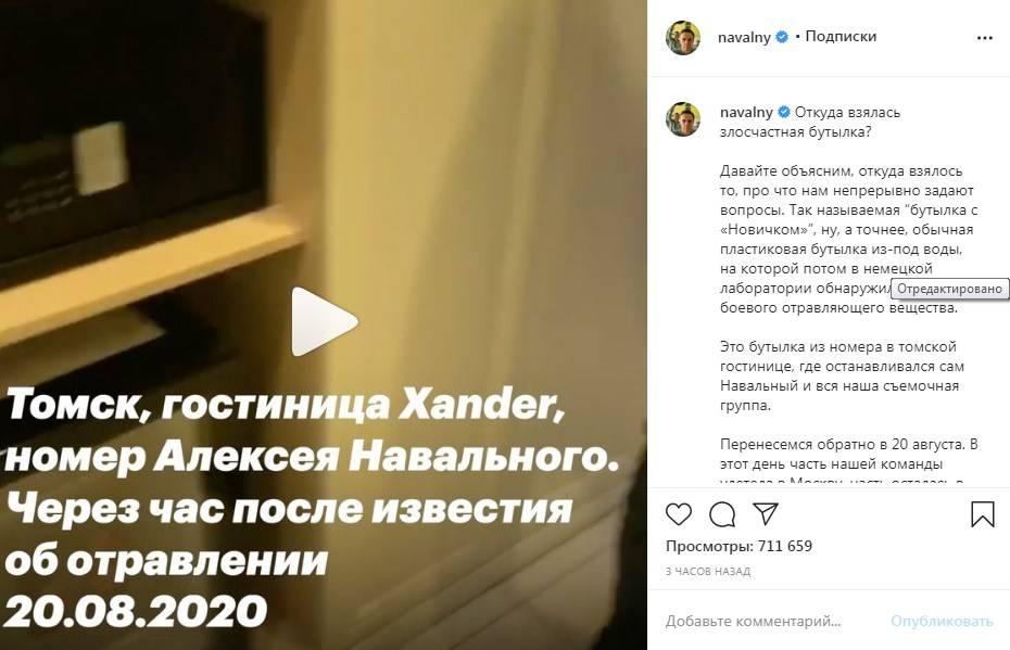 У Навального показали, как и где его отравили: в сети продемонстрировали бутылку с «Новачком»