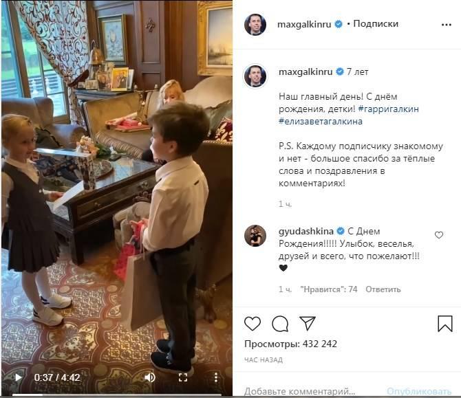 «Наш главный день!» Максим Галкин показал, как с Пугачевой поздравлял детей с днем рождения