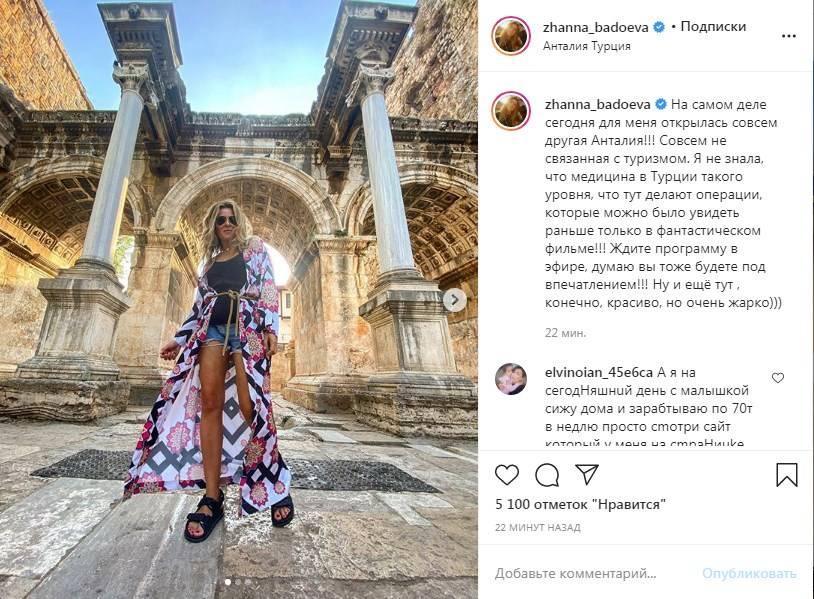 «Стройные и шикарные ножки»: Жанна Бадоева похвасталась идеальной фигурой в коротких джинсовых шортах