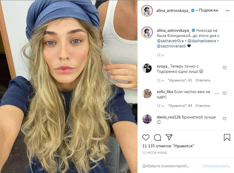 «Теперь точно с Тодоренко одно лицо»: Алина Астровская показала себя с длинными светлыми волосами