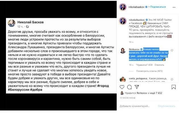 «А не сошел ли ты с ума, дорогой мой друг, бисер метать и оправдываться?» Киркоров резко высказался в адрес Баскова из-за его поста о Лукашенко
