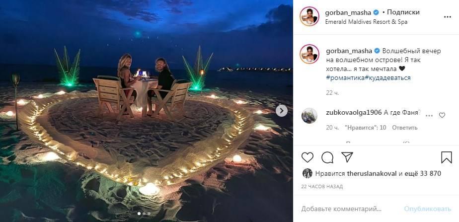 «О, Боже! Хоть кто-то живёт как в кино»: Мария Горбань показала, какое романтическое свидание на Мальдивах ей устроил супруг