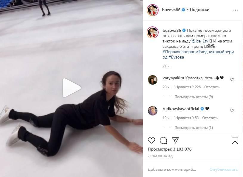 «Танцует так же, как и поёт»: Ольга Бузова без макияжа и с растрепанными волосами отличилась странными движениями на льду, став посмешищем