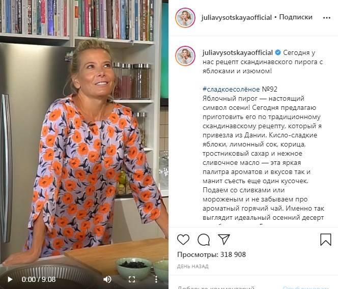 Юлия Высоцкая поделилась рецептом скандинавского пирога с яблоками и изюмом