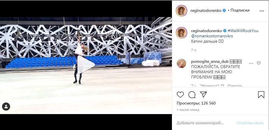 «Ух, ничего себе!!! Шпагат! Мама - ты просто огонь»: Регина Тодоренко показала мастер-класс, катаясь на коньках