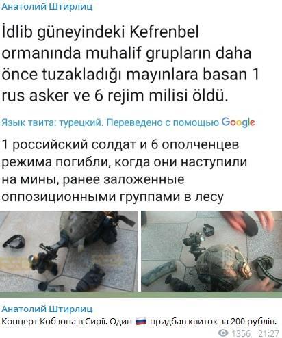 «Остались только шлем, часы и магазин от АК»: Войска РФ и асадиты подорвались на минном поле