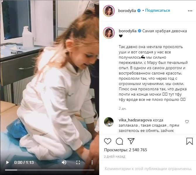 «Слезы навернулись на глаза от просмотра видео»: Бородина показала, как ее младшей дочери прокалывали уши