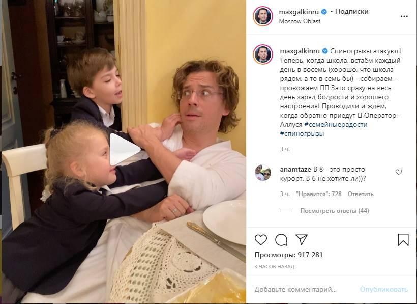 «Сразу на весь день заряд бодрости и хорошего настроения!» Максим Галкин показал личное видео, которое сняла Алла Пугачева