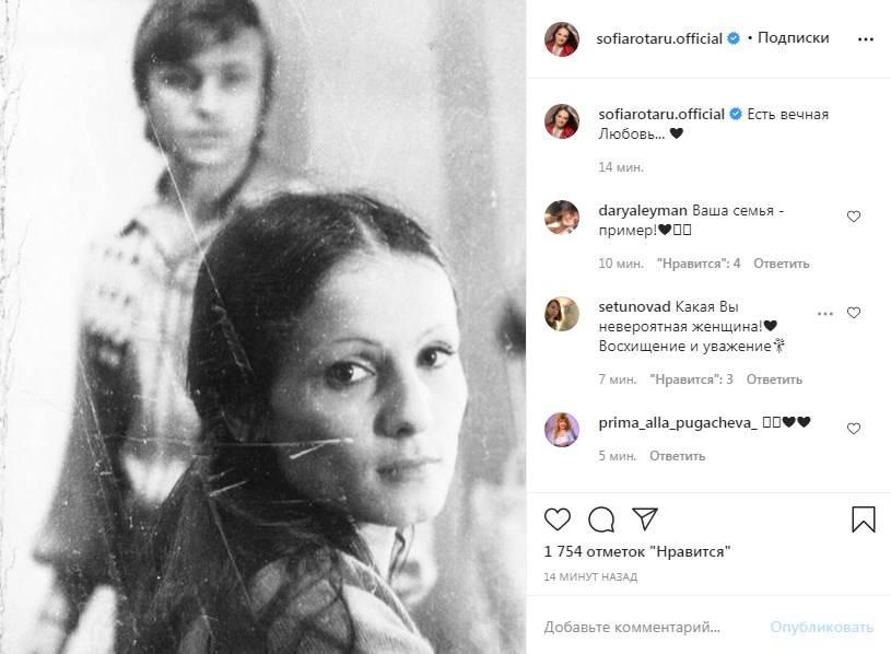 «Есть вечная любовь»: София Ротару поделилась архивным фото со своим покойным супругом
