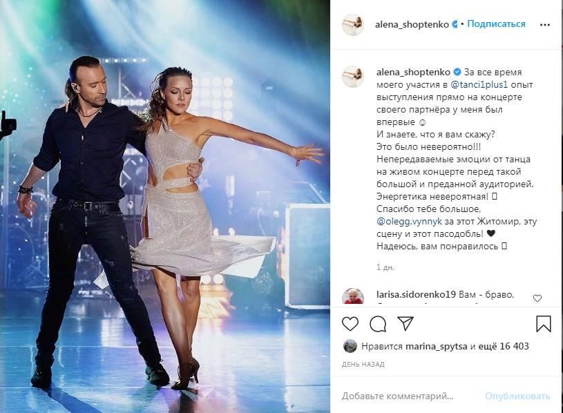 «Это был набор движений, которые ну никак не хотели быть танцем»: Алена Шоптенко высказалась о выступлении с Винником на житомирской сцене