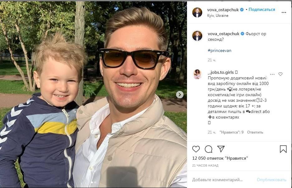 Владимир Остапчук рассмешил сеть новым фото с сыном, поменявшись с ним лицами