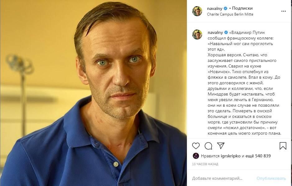 «Сварил на кухне «Новичок». Тихо отхлебнул из фляжки в самолете. Впал в кому»: Навальный из больницы обратился к Путину